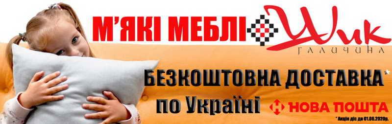"""Мебельная фабрика """"Шик Галичина"""" Киев"""